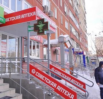 Аптечный крест Советская аптека