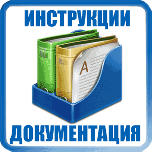 Инструкции и документация